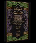 الفتوحات المكية لإبن العربي - الجزء الخامس