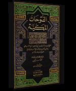 الفتوحات المكية لإبن العربي - الجزء السادس