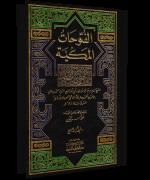 الفتوحات المكية لإبن العربي - الجزء السابع