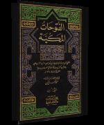 الفتوحات المكية لإبن العربي - الجزء الثامن