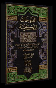 الفتوحات المكية لإبن العربي - الجزء التاسع