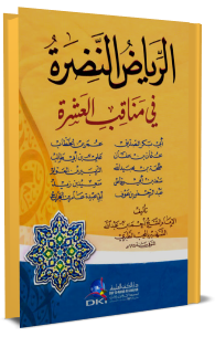 الرياض النضرة في مناقب العشرة - الجزء الاوّل والثاني