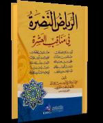 الرياض النضرة في مناقب العشرة - الجزء الثالث والرابع