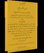 ضوء السراج في فضل رجب و قصة المعراج