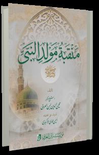 منقبة مولد النبي ﷺ