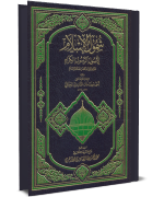 شمول الإسلام لأصول الرسول الكرام