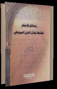 رسائل للإمام الحافظ جلال الدين السيوطي