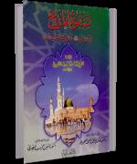 صفوة المديح في مدح النبي ﷺ وآل البيت والصحابة والأولياء