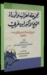 مجموعة الأحزاب وأوراد الشيخ الأكبر بن عربي
