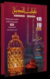 مجلة نفحات المدينة - شهر رمضان المبارك 1442 هــ