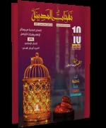 نفحات المدينة مجلة إسلامية تعليمية تربوية - لشهر رمضان 1442 هـ