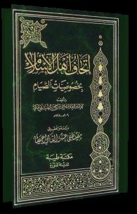 إتحاف اهل الإسلام بخصوصيات الصيام