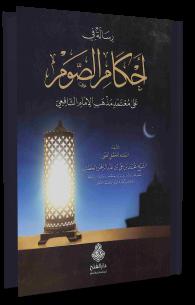 رسالة في أحكام الصوم على معتمد مذهب الإمام الشافعي