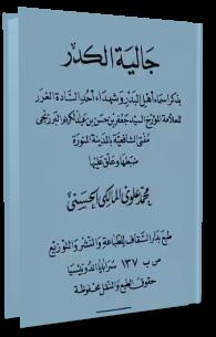 جالية الكدر بذكر أسماء أهل البدر و شهداء احُد السّادة الغرر