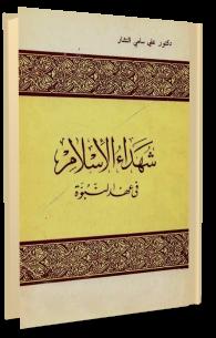 شهداء الإسلام في عهد النبوة