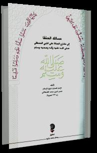 مسالك الحنفا الي مشاريع الصلاة علي النبي المصطفي صلي الله عليه وسلم