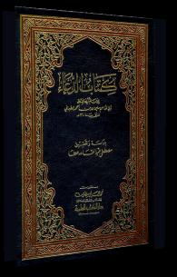 كتاب الدعاء