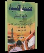 ismat ul anbiya