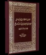 حاشية العلامة ابن حجر الهيتمي على شرح الإيضاح في مناسك الحج للإمام النووي