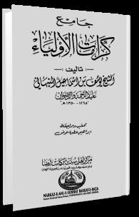 جامع كرامات الأولياء المجلد الثاني