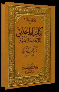 كتاب المجتبى المعروف بالسنن الصغرى - الجزء التاسع