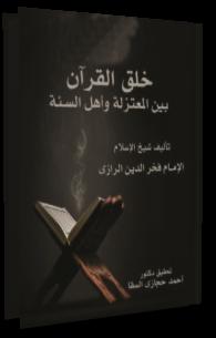 خلق القرآن بين المعتزلة و أهل السنة