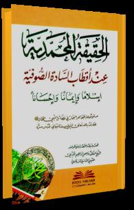 الحقيقة المحمّدية عند أقطاب السادة الصوفية اسلاما و إيمانا و إحسانا