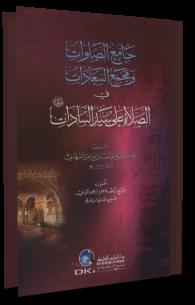 جامع الصلوات و مجمع السعادات في الصلاة على سيّد السّادات