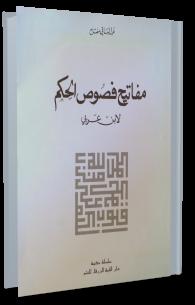 مفاتيح فصوص الحكم لإبن العربي