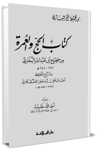 كتاب الحج والعمرة من صحيح أبي عبدالله البخاري