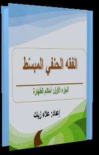 الفقه الحنفي المبسّط الجزء الاوّل - كتاب الطهارة