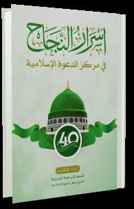 أسباب نجاح مركز الدعوة الإسلامية