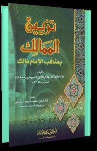 تزيين الممالك بمناقب الإمام مالك