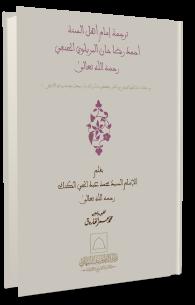 ترجمة إمام أهل السنة أحمد رضا خان البريلوي