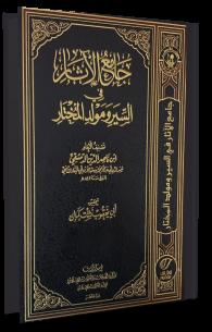 جامع الآثار في السير ومولد المختار - الجزء السابع