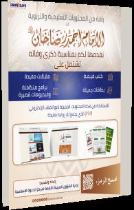 مجموعة من المحتويات بذكرى الإمام أحمد رضا