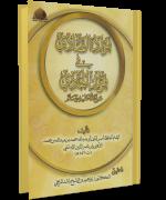 مورد الصادي في مولد الهادي
