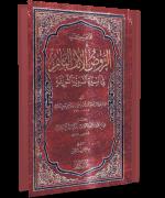 مختصر كتاب الروض الأنف الباسم في السيرة النبوية الشريفة