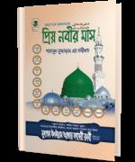 Aaqa Ka Mahina