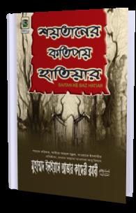 Shaitan kay baaz hathyar