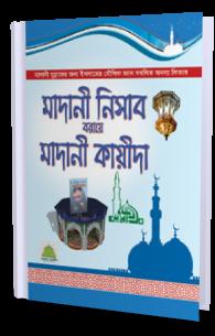 Islam Ki Bunyadi Batain Part 01
