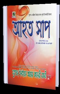 Zakhmi Sanp