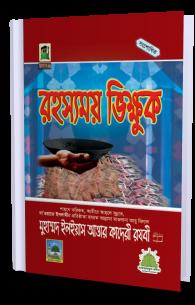 Pur Asrar Bhikari
