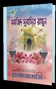 Masjidain Khushboo Dar rakhain