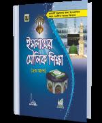 ইসলামের মৌলিক শিক্ষা (২য় অংশ)
