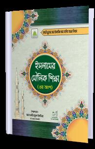 Islam Ki Bunyadi Batain Part-03