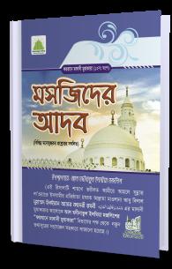 Masajid kay Aadab
