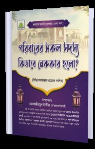 Saray Ghar walay naik kesay banay (Qisst 37)