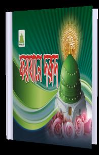 Faizan-e-Durood Pak