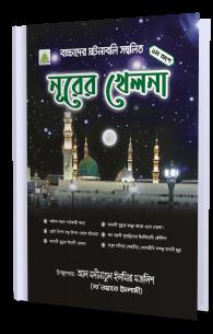 Noor Ka Khilona